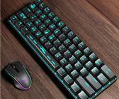 數字鍵盤    61鍵青軸機械鍵盤蘋果安卓鍵盤臺式小鍵盤刺激戰場吃雞有線  LX  宜室家居