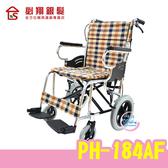 """""""必翔銀髮""""手動輪椅(未滅菌) 輕量型照護輪椅 PH-184AF  輪椅 【生活ODOKE】"""