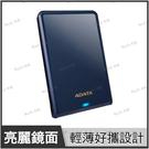 威剛 ADATA HV620S 藍 1TB USB3.0 2.5吋 外接式硬碟【送行動硬碟包/行動硬碟/1T/USB 3/行動儲存/Buy3c奇展】