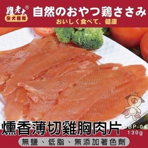 『寵喵樂旗艦店』 雞老大《犬用零食-燻香薄切雞胸肉片》100g【CBP-04】