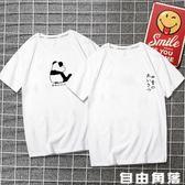 日系短袖男簡約寬鬆純棉中國風潮流ulzzang情侶半袖打底衫男士T恤 自由角落