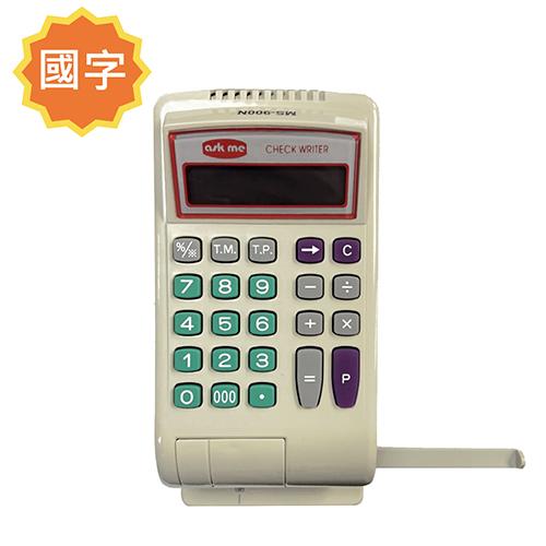 文具通/ASKME MS-900N 電動支票機 國字