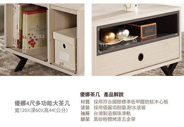 【森可家居】優娜4尺多功能大茶几 8CM753-1 木紋質感 北歐工業風