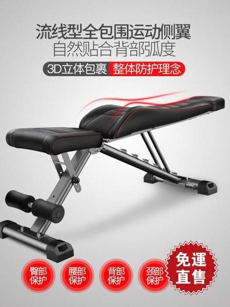 仰臥起坐運動健身器材家用腹肌板飛鳥臥推健身椅多功能啞鈴凳【全館免運】