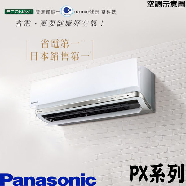 【Panasonic國際牌】變頻分離式冷暖冷氣 CU-PX28BHA2/CS-PX28BA2 免運費//送基本安裝
