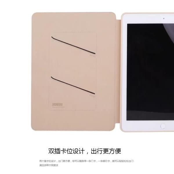 蘋果 iPad 9.7 2017 卡羅門 平板套 平板皮套 保護套 皮套 平板 全包覆 支架 保護
