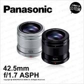 Panasonic LUMIX G 42.5mm F1.7 ASPH POWER O.I.S. 公司貨 ★24期0利率★ 薪創數位