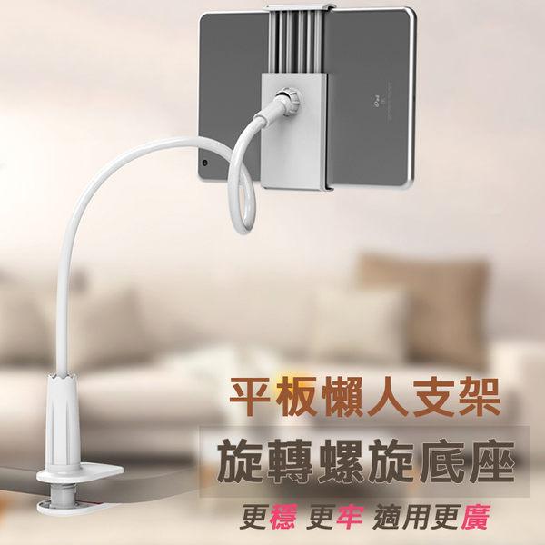 ☆全新升級版 平板懶人支架/床頭平板夾/床頭夾/懶人夾/平板支架/直播 Samsung HTC Apple ASUS 小米