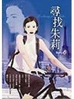二手書博民逛書店 《尋找朱莉》 R2Y ISBN:9574502562│Bony