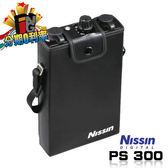 Nissin Power Pack PS 300 閃光燈 電池包 捷新公司貨 ((for CANON)) PS300 電源供應器