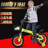 折疊自行車 鳳凰折疊兒童自行車3歲寶寶腳踏車童車男孩單車 MKS 歐萊爾藝術館