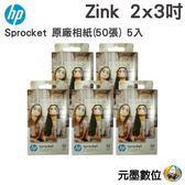 【五入組】HP Zink 2x3吋 原廠相紙 50張