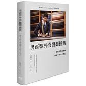 男西裝外套縫製經典:國際金獎裁縫師陳和平的手作筆記
