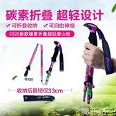 登山杖 戶外登山杖99%碳素超輕 伸縮減震折疊碳纖維徒步爬山裝備棍手杖 MKS韓菲兒