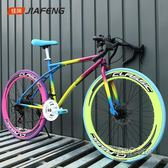 佳鳳26寸21速死飛自行車成人彎把雙碟剎公路自行車男女士學生「時尚彩虹屋」