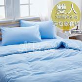 [AnD House]精選舒適素色-雙人床包被套4件組_粉藍