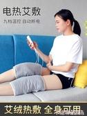 電加熱護膝保暖老寒腿男女發熱熱敷膝蓋關節腿部防寒疼痛神器 MKS極速出貨
