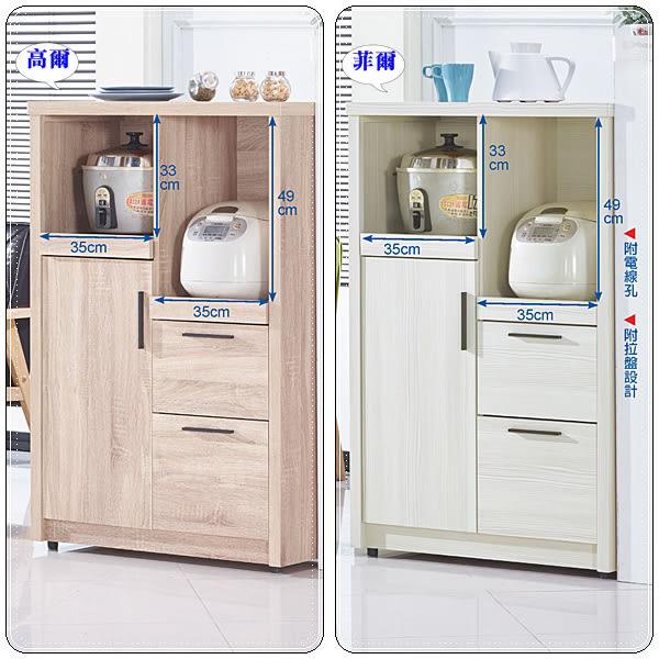 【水晶晶家具/傢俱首選】尚恩2.7*4 尺防蛀木心板雙色碗盤櫃~~三色可選 JF8412-5