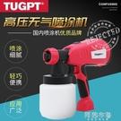 噴漆槍 TUGPT噴槍電動鋰電充電式噴漆槍油漆搶乳膠漆涂料噴涂機家用工具 阿薩布魯