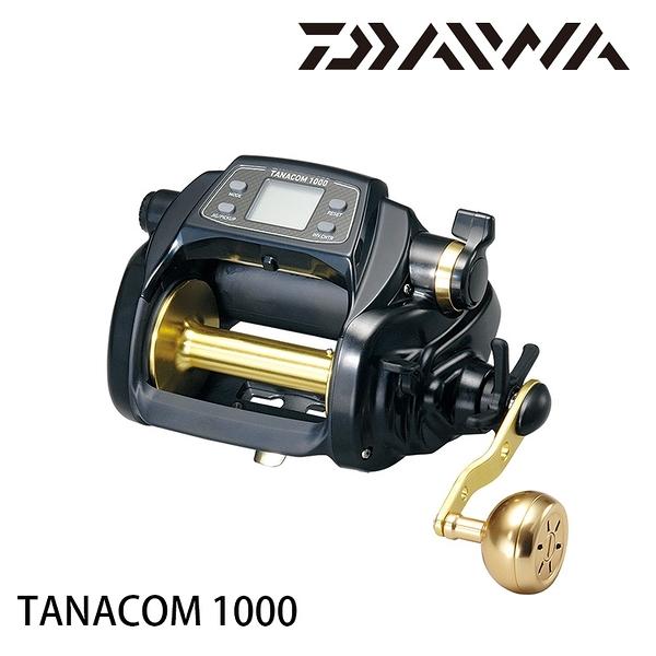 [送1000元折價券] 漁拓釣具 DAIWA TANACOM 1000 日本版 [電動捲線器]
