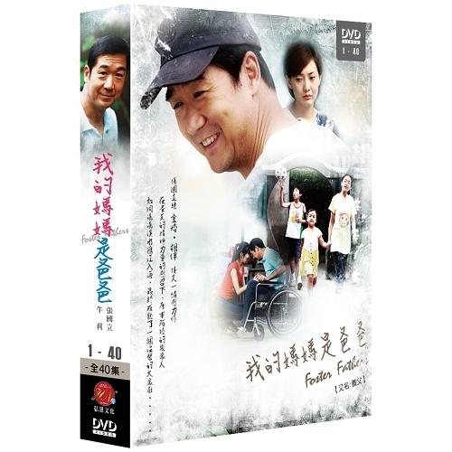我的媽媽是爸爸 DVD (張國立/牛莉/種丹妮/石雲鵬/馮銘喧/韓雨芹/劉之冰/茹萍) [養父]