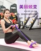 仰臥起坐輔助器材女性運動減肥神器多功能家用健身瑜伽腳蹬拉力繩 交換禮物