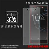 ◆霧面螢幕保護貼 Sony Xperia XA1 Ultra G3226 / L2 H4331 保護貼 軟性 霧貼 霧面貼 磨砂 防指紋 保護膜