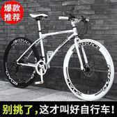 山地車腳踏車死飛自行車死飛車自行車變速成人跑車賽車活飛男女式學生實心胎公路單車