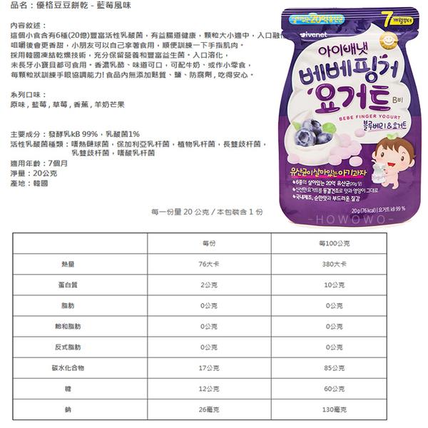 韓國 ivenet 艾唯倪 優格豆豆餅 20g 藍莓/草莓/香蕉/藍莓 豆逗餅 寶寶餅乾 2302 副食品