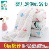 嬰兒浴巾純棉超柔吸水紗布毛巾被洗澡新生嬰幼兒童初生寶寶小被子 印象家品旗艦店