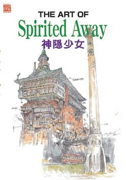 (二手書)THE ART OF Spirited Away 神隱少女