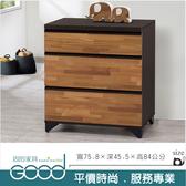 《固的家具GOOD》58-14-AHE 布茲雙色2.5 尺三斗櫃
