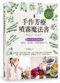 手作芳療噴霧魔法書:精油花精幸福調配學,疲累感、壞情緒、負能量通通變不見