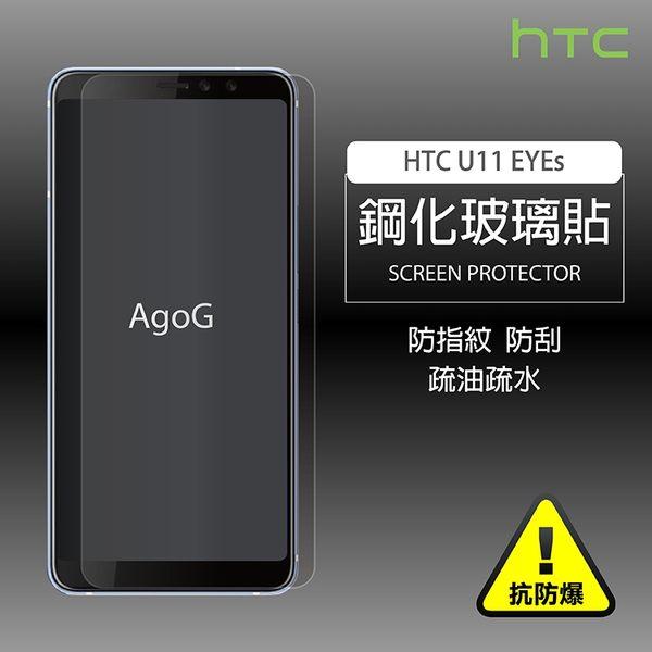 保護貼 玻璃貼 抗防爆 鋼化玻璃膜 HTC U11 EYEs 螢幕保護貼