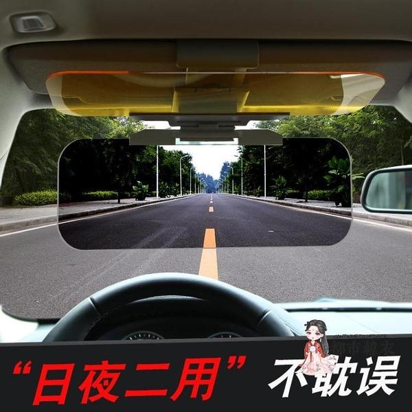 防遠光鏡 汽車司機護目鏡車載遮陽板防遠光燈日夜兩用目鏡強光車內用品