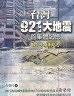 二手書R2YB2009年9月初版《臺灣921大地震的集體記憶 921十周年紀念》