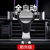 雙十一狂歡節 感應重力車載手機支架汽車上手機架導航架出風口通用多功能手機座 小巨蛋之家
