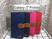 【KOMA皮套】SAMSUNG Galaxy J7 Prime 5.5吋 牛仔布紋測掀手機套書本翻頁式磁扣保護套側開插卡