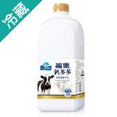 福樂鈣多多健康牛乳-低脂1892ml【愛買冷藏】