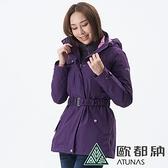 【南紡購物中心】【歐都納】女款樂遊休閒GORE-TEX 2L+羽絨兩件式防水外套(紫)