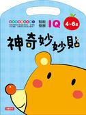 神奇妙妙貼IQ智能發展(4~6歲)【貼紙書】