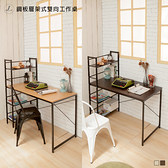 【JL精品工坊】鋼板層架式雙向工作桌(二色可選)/電腦桌/立鏡/書桌/辦公桌/工業風