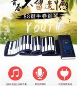音格格手捲電子鋼琴便攜式88鍵初學者成人家用鍵盤專業加厚版入門YXS   潮流衣舍
