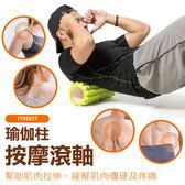 瑜伽柱 按摩滾軸 1700027 握力訓練 運動 健身 瑜珈 復健 鍛鍊 有氧瑜珈 空心瑜珈柱 肌肉放鬆滾筒