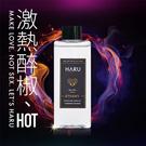 台灣品牌HARU.熱STEAMY 卡瓦醉椒熱感潤滑液150ML