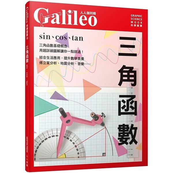 三角函數:sin、cos、tan  人人伽利略19