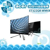 acer 宏碁 ET322QR WMIIX 32型VA廣視角曲面螢幕液晶顯示器 電腦螢幕
