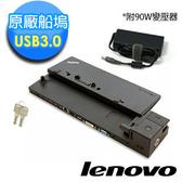 【Lenovo】ThinkPad 原廠現貨 Ultra Dock 新一代USB3.0迷你船塢 一年保固(40A20090TW) ★附 90W變壓器★