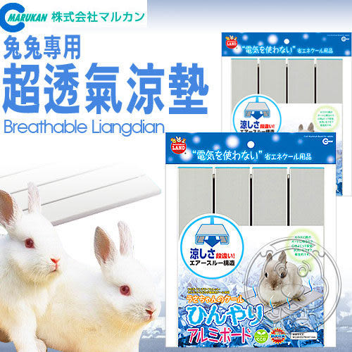 【zoo寵物商城】日本品牌MARUKAN》RH-582兔兔專用超透氣涼墊
