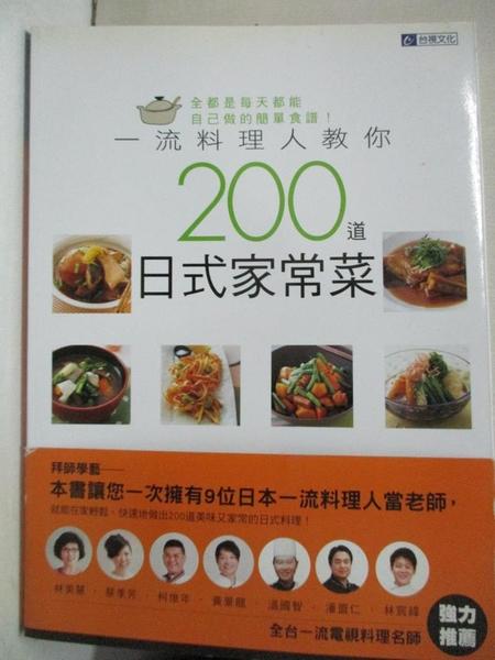【書寶二手書T1/餐飲_DRD】一流料理人教你200道日式家常菜-食譜叢書211_ESSE編輯部